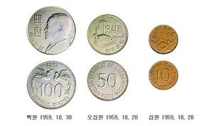 These Three Coins Left To Right 100 Hwan 50 10 Circulated In Korea From 1959 Until The Demonetization Of June 1962 Whereupon