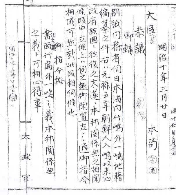 Document of the Japanese Dajokan in 1877