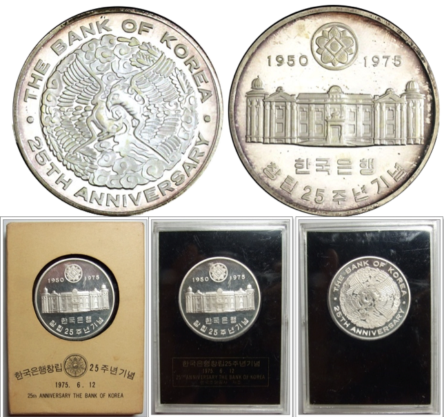The Bank of Korea 25th Anniversary silver proof medal (1975).