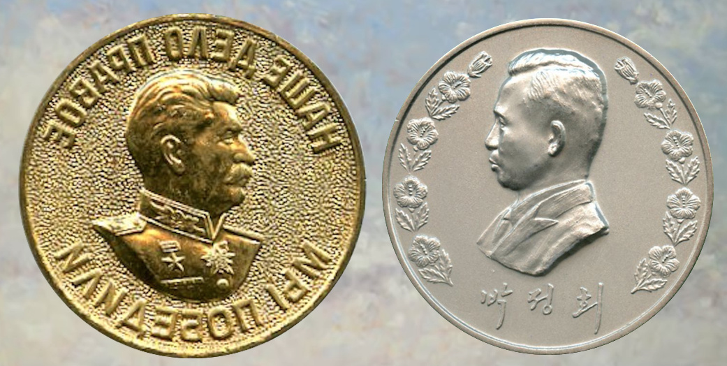A Second World War Soviet victory medal featuring Josef Stalin (left), and a presidential medal featuring Park Chung-hee (right) commemorating the Republic of Korea's eighth presidential inauguration in December 1972